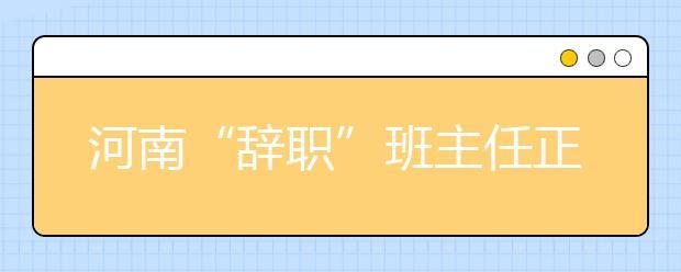 """河南""""辞职""""班主任正常上课 家长对教师工作表示理解!"""