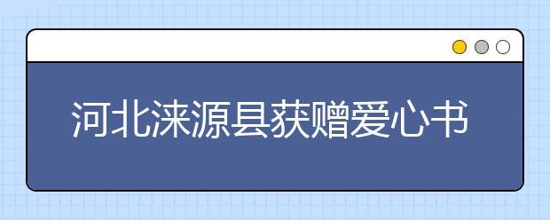 河北涞源县获赠爱心书箱 老区孩子感受书香!