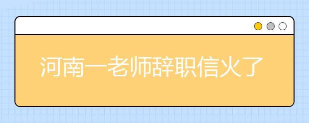 河南一老师辞职信火了 只因发成绩单引发家长不满!