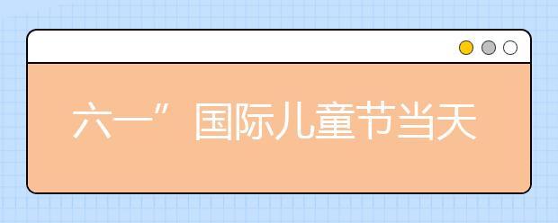 """六一""""国际儿童节当天 福建省委书记福寄语全省少年儿童"""