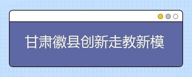"""甘肃徽县创新走教新模式—""""送课进村"""""""
