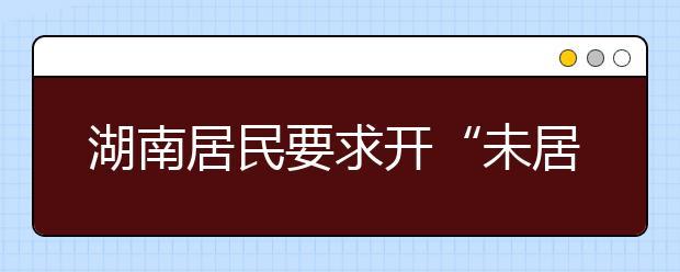 """湖南居民要求开""""未居住证明"""" 原来为了孩子上学!"""