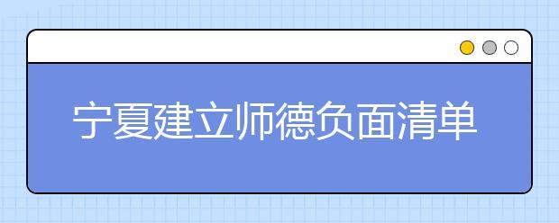宁夏建立师德负面清单制度 规范教师行为