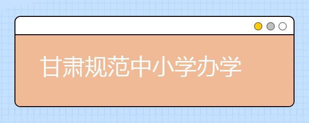 """甘肃规范中小学办学 违规办学""""一票否决"""""""