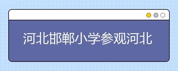 河北邯郸小学参观河北地震局 学习防灾减灾知识和自救互助技能