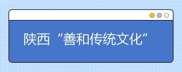 """陕西""""善和传统文化""""基地用戒尺管孩子 传统文化啥时候变成了棒打学生?"""