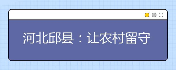 河北邱县:让农村留守儿童不再孤单