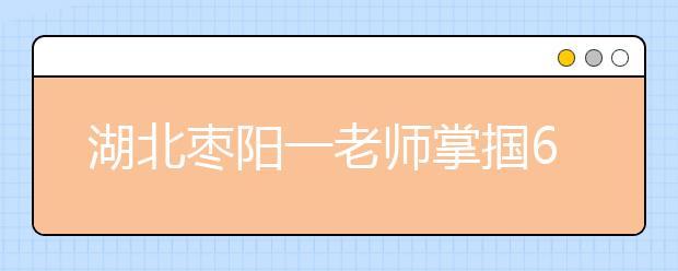 湖北枣阳一老师掌掴6名小学生 被行政拘留15天