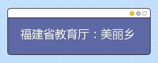 福建省教育厅:美丽乡村不能没有读书声