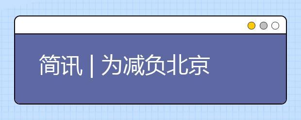简讯 | 为减负北京一小学数学实验浓缩58节课、天津2018年高考改革重要内容