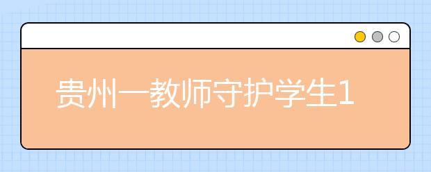 贵州一教师守护学生13年 每天2小时爬天路