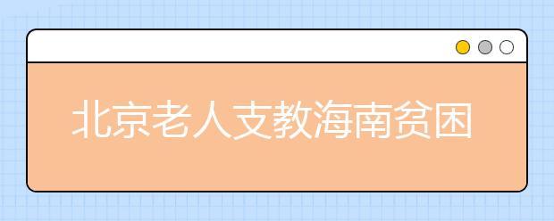 """北京老人支教海南贫困小学 让校园生活""""有声有色"""""""