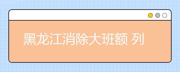 黑龙江消除大班额 列时间表刻不容缓