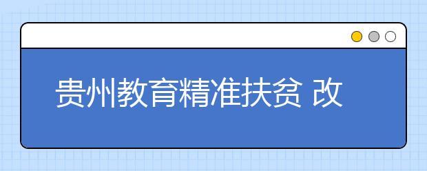 贵州教育精准扶贫 改变乡村教师成长轨迹
