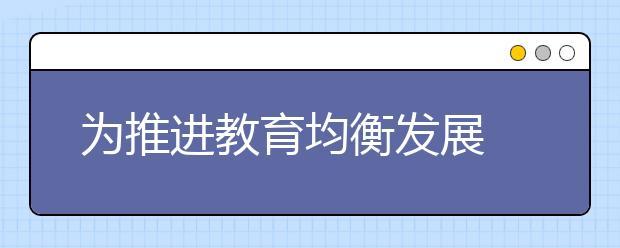 """为推进教育均衡发展 湖北十堰建设""""乡村少年宫"""""""