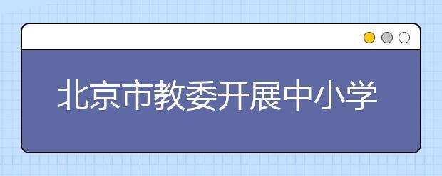 北京市教委开展中小学班主任基本功培训工作 切实提高教师素质