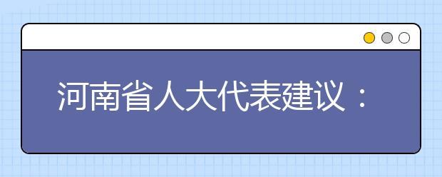 河南省人大代表建议:让科学课同语数外一样受到重视