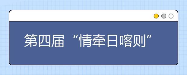 """第四届""""情牵日喀则""""西藏公益行活动成功举办"""