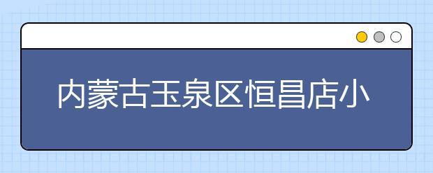 内蒙古玉泉区恒昌店小学开展交通志愿服务 宣传交通安全常识