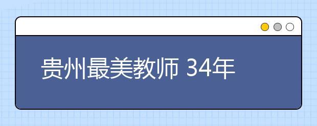 贵州最美教师 34年的坚持