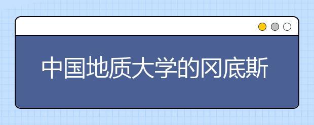 中国地质大学的冈底斯团队赴西藏小学献爱心