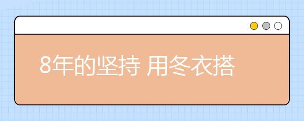 8年的坚持 用冬衣搭建的深圳青海学校的友谊