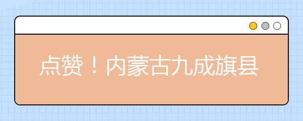 点赞!内蒙古九成旗县完成九年义务教育均衡发展指标