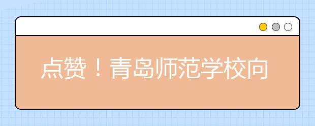点赞!青岛师范学校向西藏中小学连续11年捐赠《中国教育报》