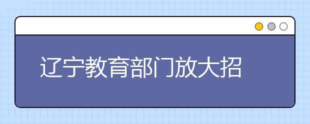 辽宁教育部门放大招 老师不能让家长批改孩子作业