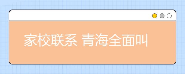 """家校联系 青海全面叫停""""校讯通"""""""