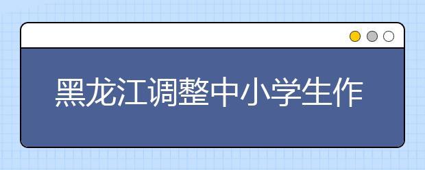 黑龙江调整中小学生作息时间 早上到校时间不早于8点!