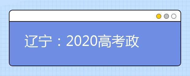 辽宁:2020高考政策变化解读