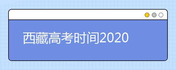 西藏高考时间2020具体时间 附具体科目安排