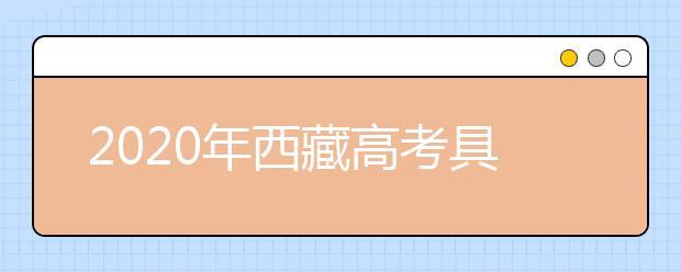 2020年西藏高考具体查分时间 附查分电话方式网址入口