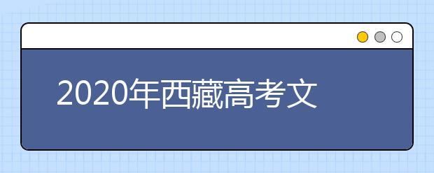 2020年西藏高考文综卷难不难,今年西藏高考文综卷难度系数点评