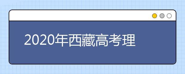2020年西藏高考理综卷难不难,今年西藏高考理综卷难度系数点评