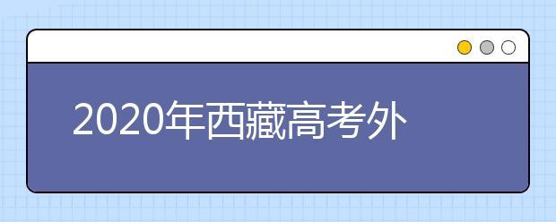 2020年西藏高考外语卷难不难,今年西藏高考外语卷难度系数点评