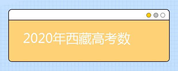2020年西藏高考数学卷难不难,今年西藏高考数学卷难度系数点评