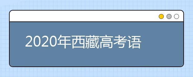 2020年西藏高考语文卷难不难,今年西藏高考语文卷难度系数点评