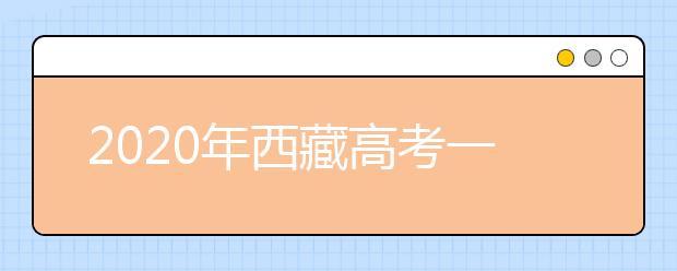 2020年西藏高考一分一段表查询排名方法 成绩排名位次什么时候公布