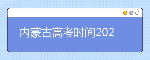 内蒙古高考时间2020具体时间 附具体科目安排