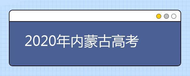 2020年内蒙古高考理综卷难不难,今年内蒙古高考理综卷难度系数点评