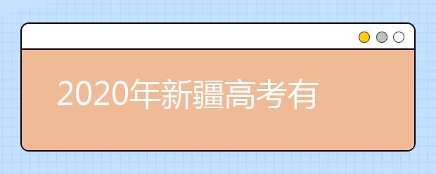 2020年新疆高考有几个志愿,新疆高考可以填平行志愿