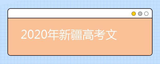 2020年新疆高考文综卷难不难,今年新疆高考文综卷难度系数点评