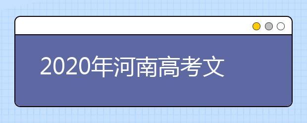 2020年河南高考文科分数线会涨吗,文科分数线预测多少