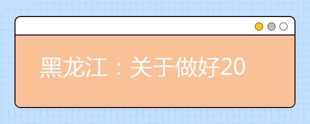 黑龙江:关于做好2020年普通高等学校招生报名工作的通知
