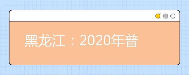 黑龙江:2020年普通高校体育专业术科统一测试各项目测试内容和评分标准