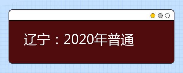 辽宁:2020年普通高等学校招生艺术类省统考涉及的专业