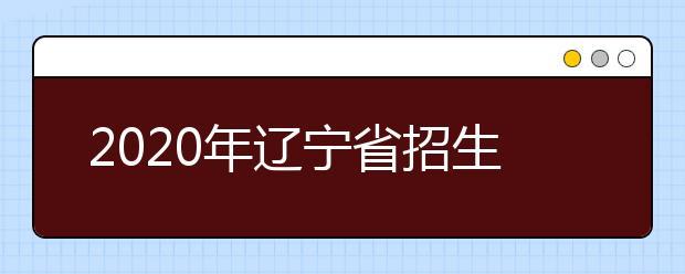 2020年辽宁省招生艺术类省统考涉及的专业