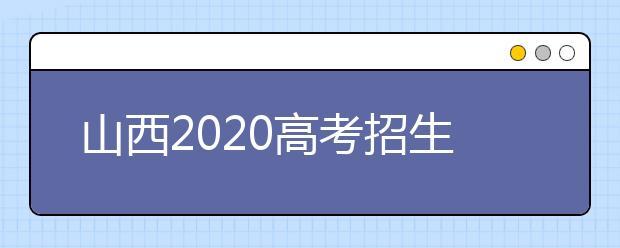 山西2020高考招生批次设置